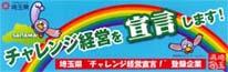 埼玉県チャレンジ経営宣言